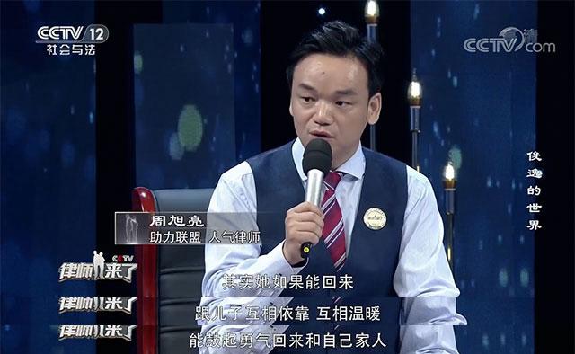 周旭亮律师