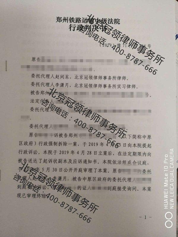 郑州房屋强拆赔偿律师