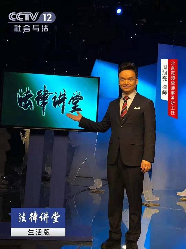 <b>喜讯|冠领律师周旭亮受聘担任中国作家出版集团常年法律顾问</b>