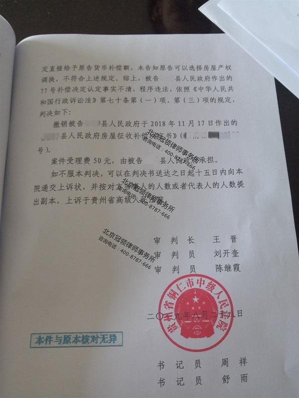 贵州拆迁补偿决定合法否 细微之处见真章