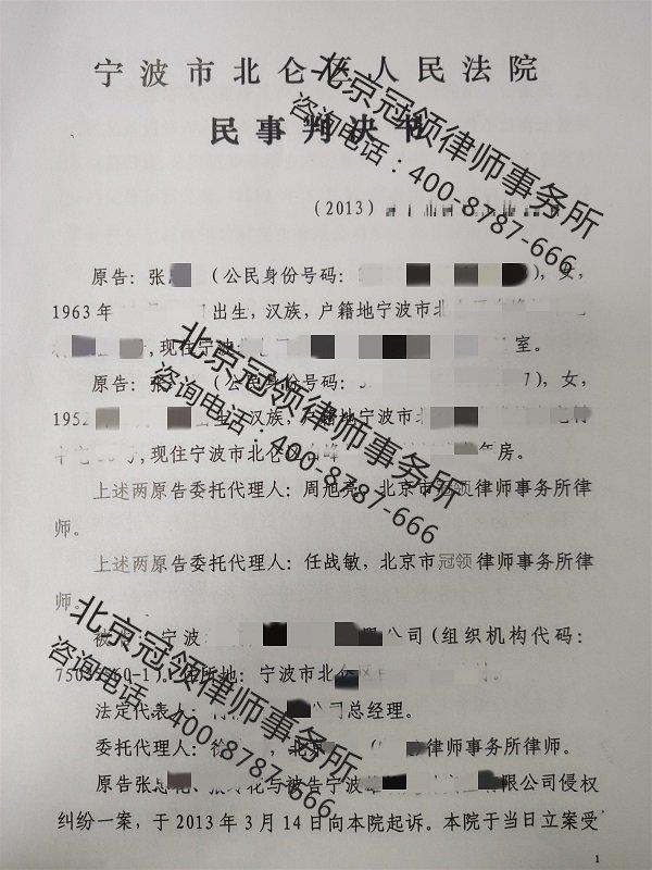 北京冠领律师事务所