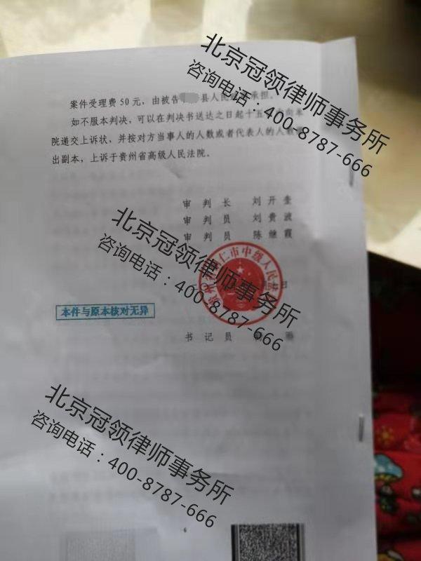 北京冠领律师事务所拆迁律师