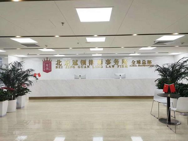 北京冠领律所事务所