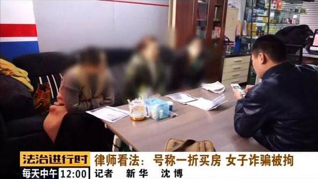 """北京市价""""一折""""买房被骗200万 任战敏律师出谋献策《法制进行时》"""