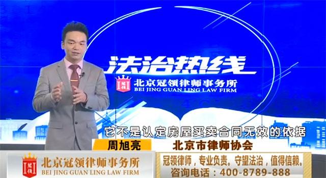 北京冠领律师事务所与BTV《法治进行时》共建法治热线