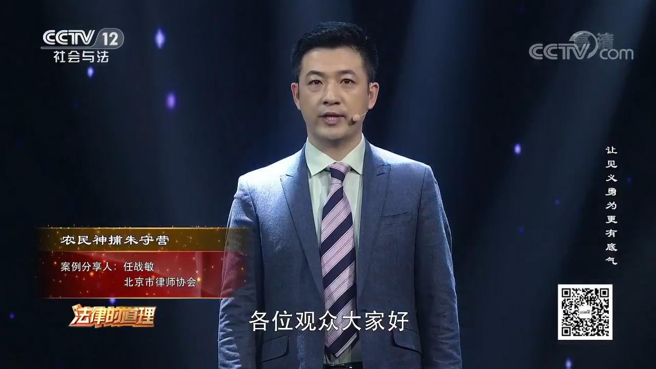 冠领律师受邀到中央广播电视总台讲《法律的道理》