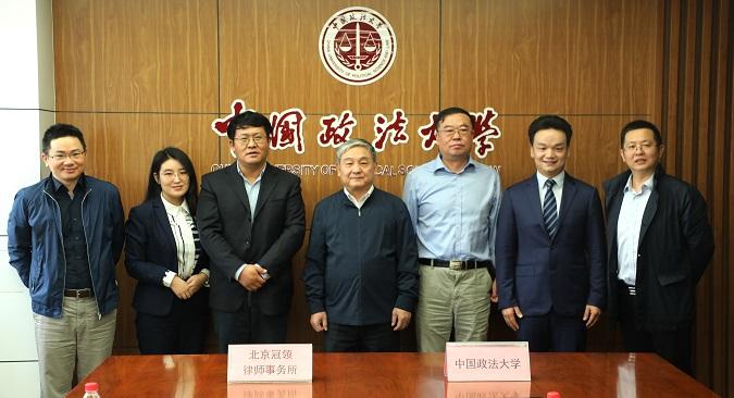 高校合作|中国政法大学刑事司法学院与北京冠领律所建立战略合作关系