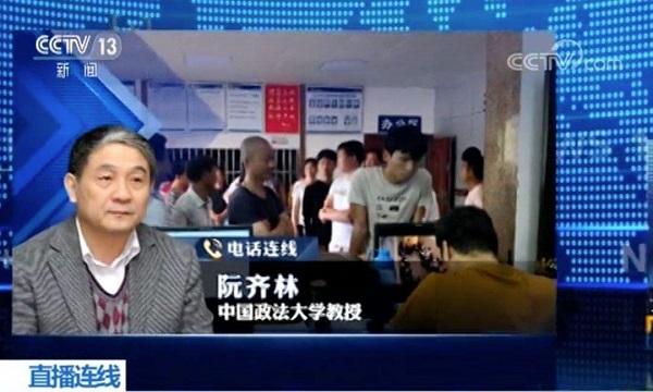 刑法专家阮齐林教授受聘为北京律师事务所法律顾问