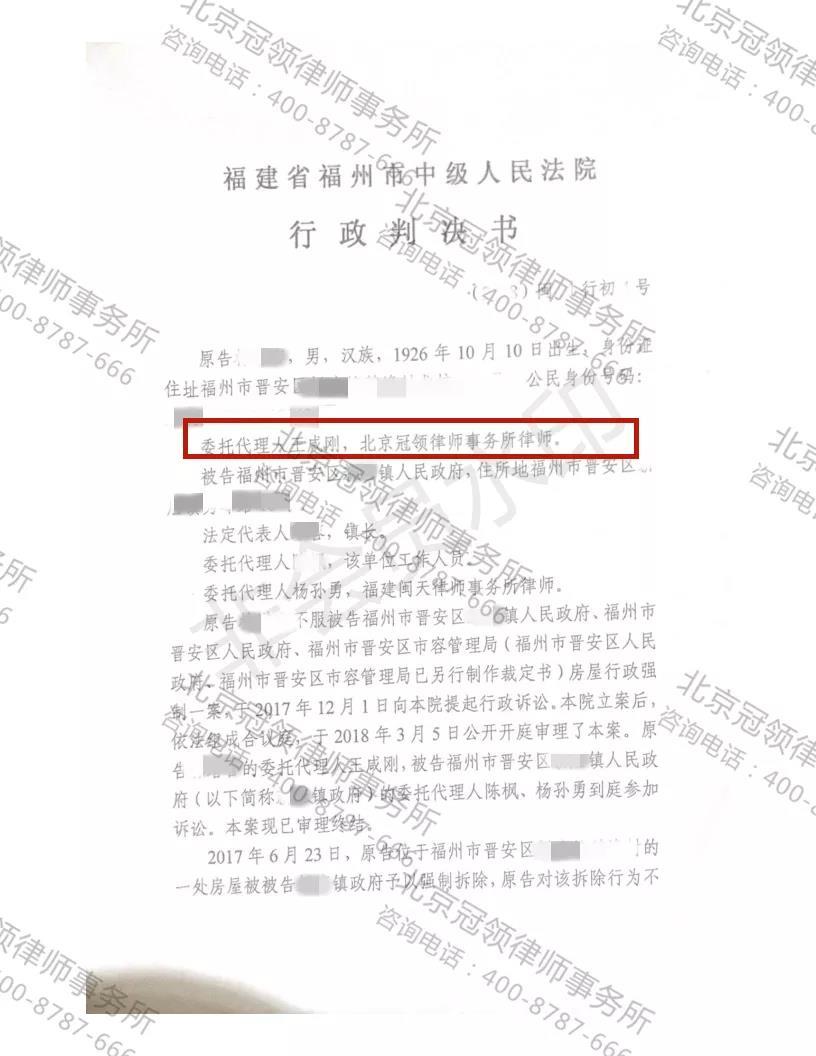 福州房屋征收补偿律师