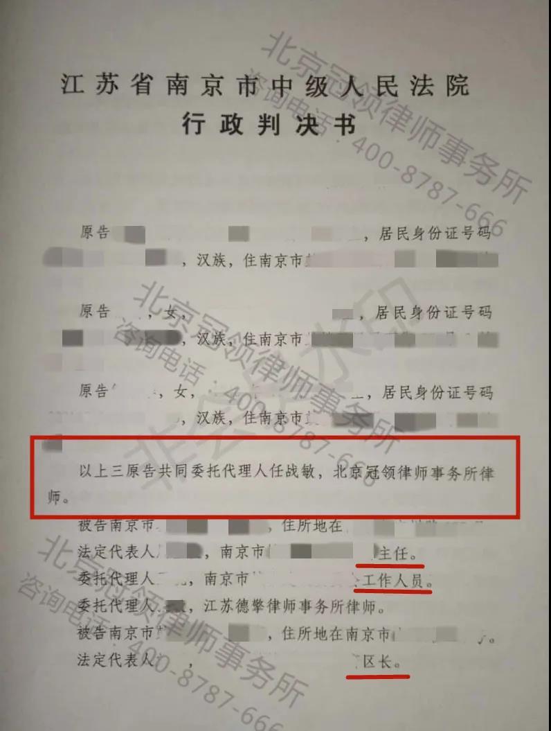 南京房屋拆迁律师