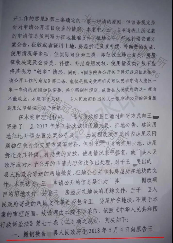 安徽房屋征收赔偿律师