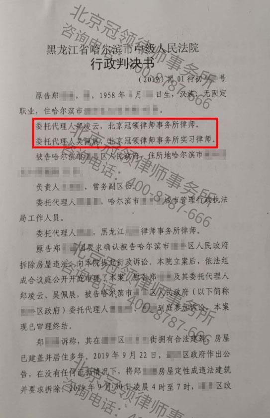 """哈尔滨拆迁;多年住房征收时变成了""""违建 行政复议期间被拆除"""