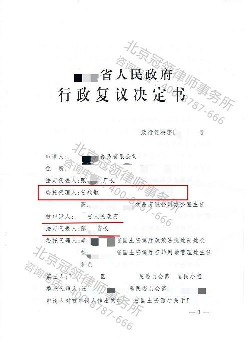 行政复议效率高  省政府直接撤销行政行为