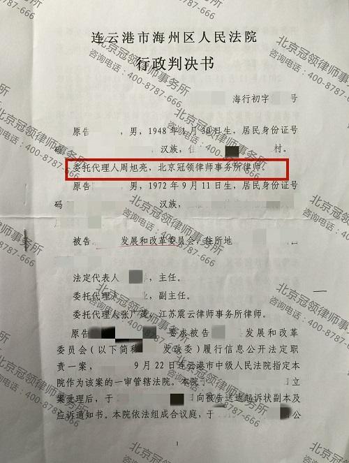连云港拆迁胜诉公告,信息公开申请未见回复  法院判不公开信息行为违法