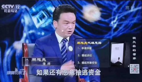 央视12《律师来了——被欠薪的管家》播出 周旭亮律师现场为讨薪者维权支招