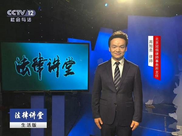 《中华英才》专访周旭亮律师:胜诉共赢!用法律让世界变得更美好!