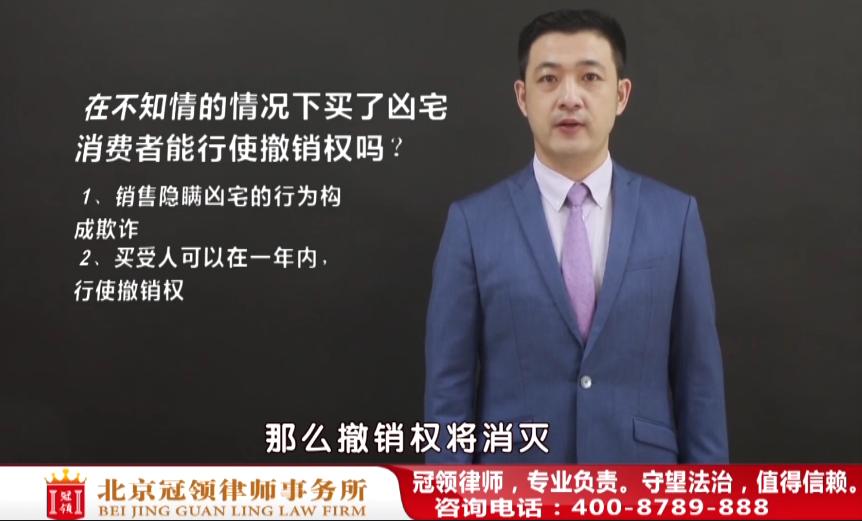 北京卫视•法治进行时∣买了一套凶宅,购房前无人告知,购房合同可以撤销吗