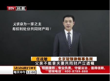 北京卫视 法治进行时∣父亲身为一家之主有权利处分共同财产吗?