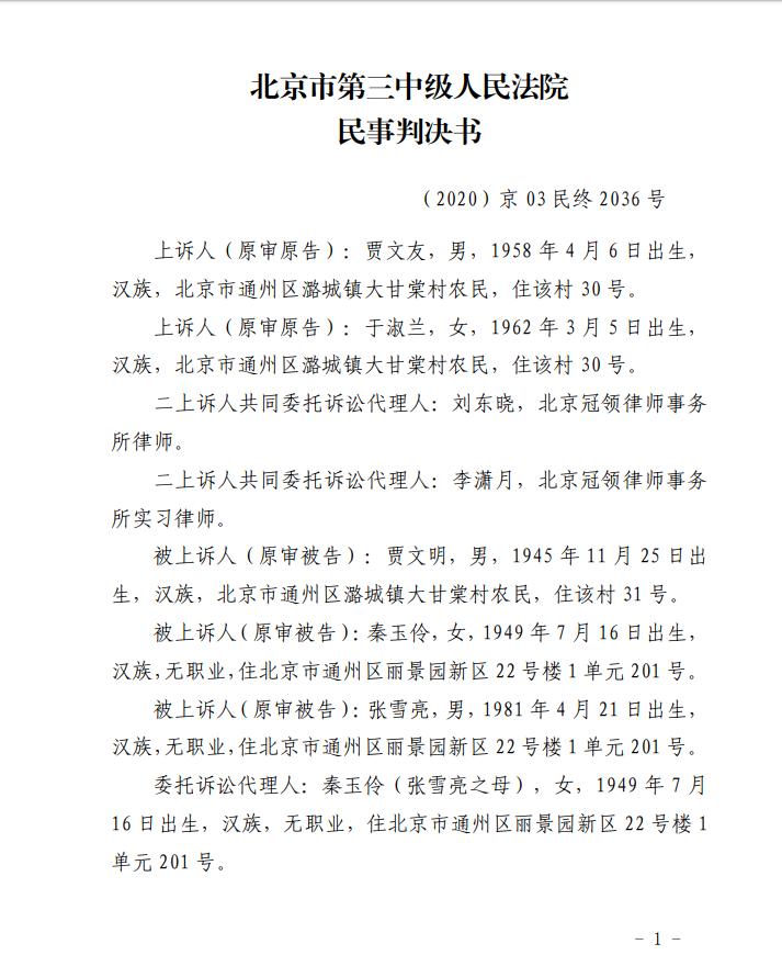 <b>冠领家庭房屋纠纷律师代理北京通州确认房屋所有权案二审胜诉</b>