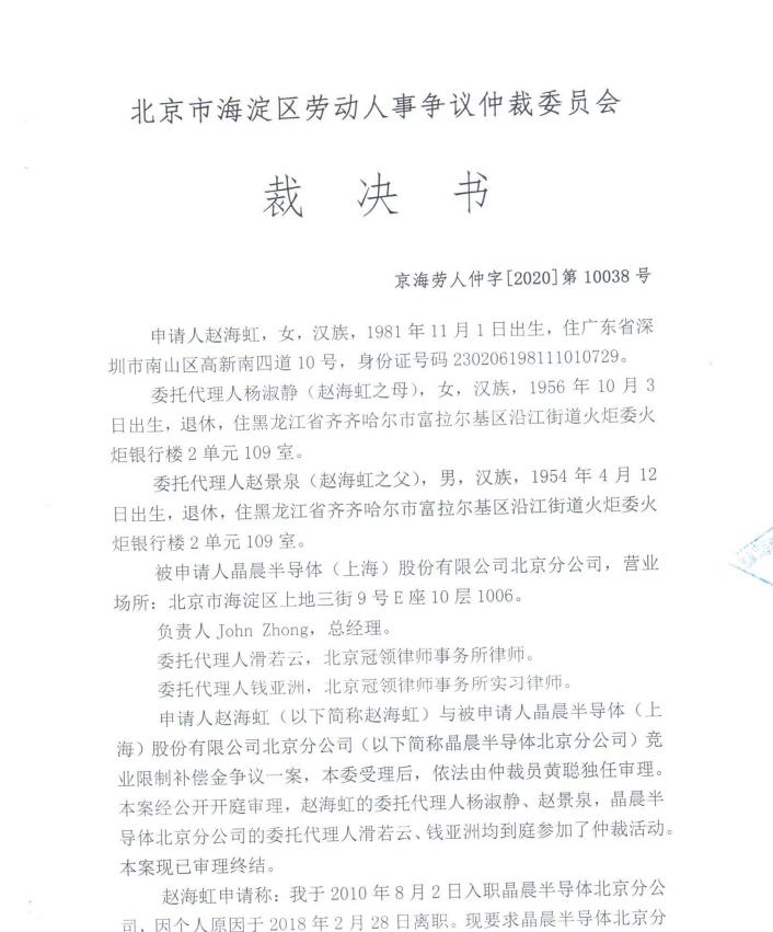 冠领合同纠纷律师代理北京某半导体公司竞业限制补偿金争议一案胜诉