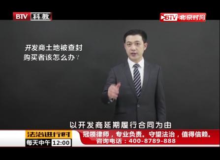 北京卫视•法治进行时∣购房后开发商土地被查封,购买者该怎么办?