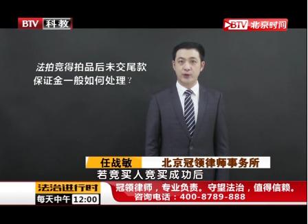 北京卫视•法治进行时∣法拍竞得拍品后未交尾款,保证金一般如何处理?