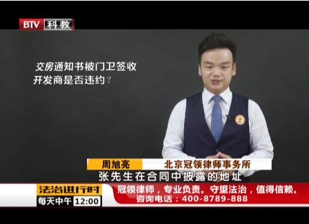 北京电视台•法治进行时丨交房通知书被门卫签收户主未及时收到,开发商是否