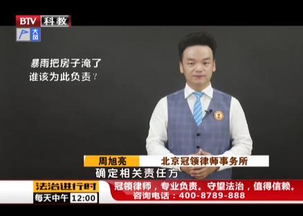 周旭亮律师北京卫视•法治进行时栏目普法丨暴雨把房子淹了,谁该为此负责?
