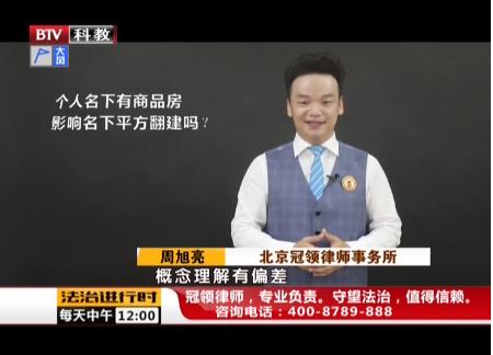 北京卫视•法治进行时丨个人名下已有商品房,其名下的平房还能翻建吗?