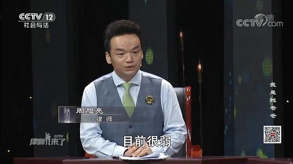 """央视CCTV-12《律师来了·我是她爸爸》播出,周旭亮为遭遇车祸的""""莹莹""""出谋划"""
