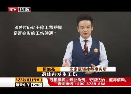 北京电视台•法治进行时丨临近退休因公受伤,停工留薪是否影响工伤待遇?
