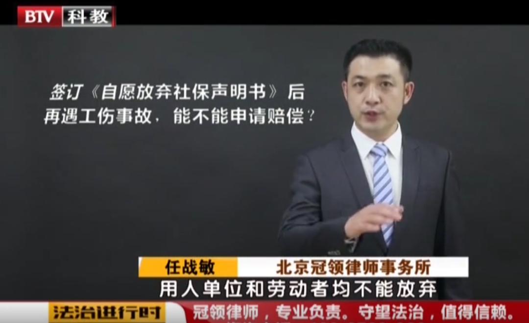 北京电视台·法治进行时|签署了《自愿放弃社保声明书》,还能获得工伤赔偿吗
