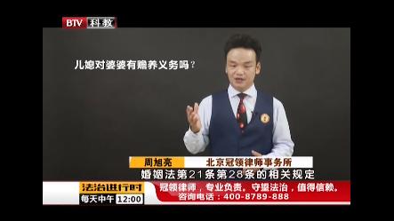 北京电视台•法治进行时丨儿媳对婆婆有赡养义务吗?