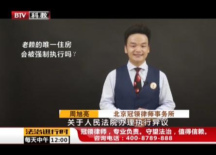 北京电视台•法治进行时丨老赖的唯一住房会被行政执行吗?