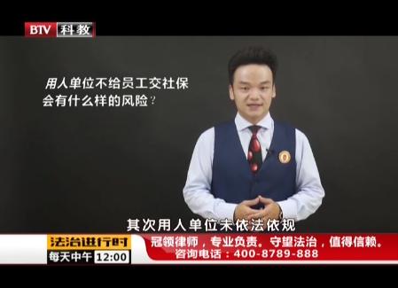 北京电视台•法治进行时丨用人单位不给员工交社保会有什么样的风险?