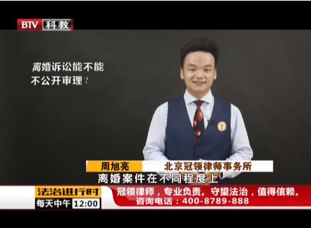 北京电视台•法治进行时丨离婚诉讼能不能不公开审理?