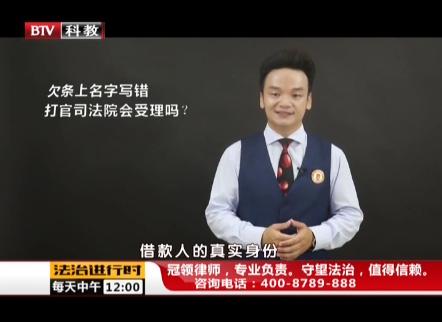 北京电视台•法治进行时丨欠条上名字有误,打官司法院会受理吗?