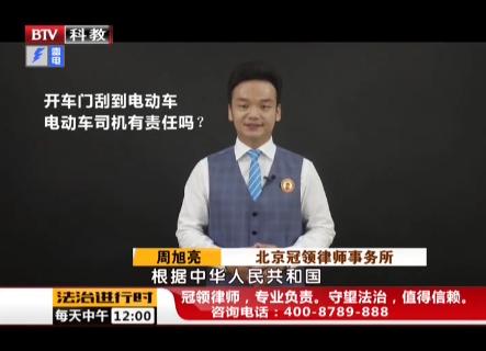 北京电视台•法治进行时丨在非机动车道上急停开门被骑车人剐蹭,谁的责任?
