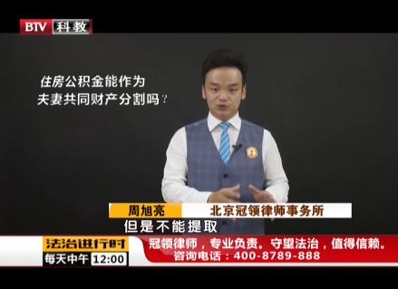 北京电视台•法治进行时丨住房公积金能作为夫妻共同财产进行分割吗?