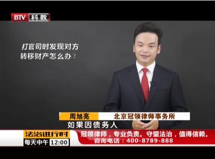 北京电视台•法治进行时丨打官司时发现对方转移财产怎么办?