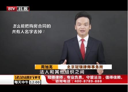 北京电视台•法治进行时丨什么情况下能把购房合同的共有人名字去掉?
