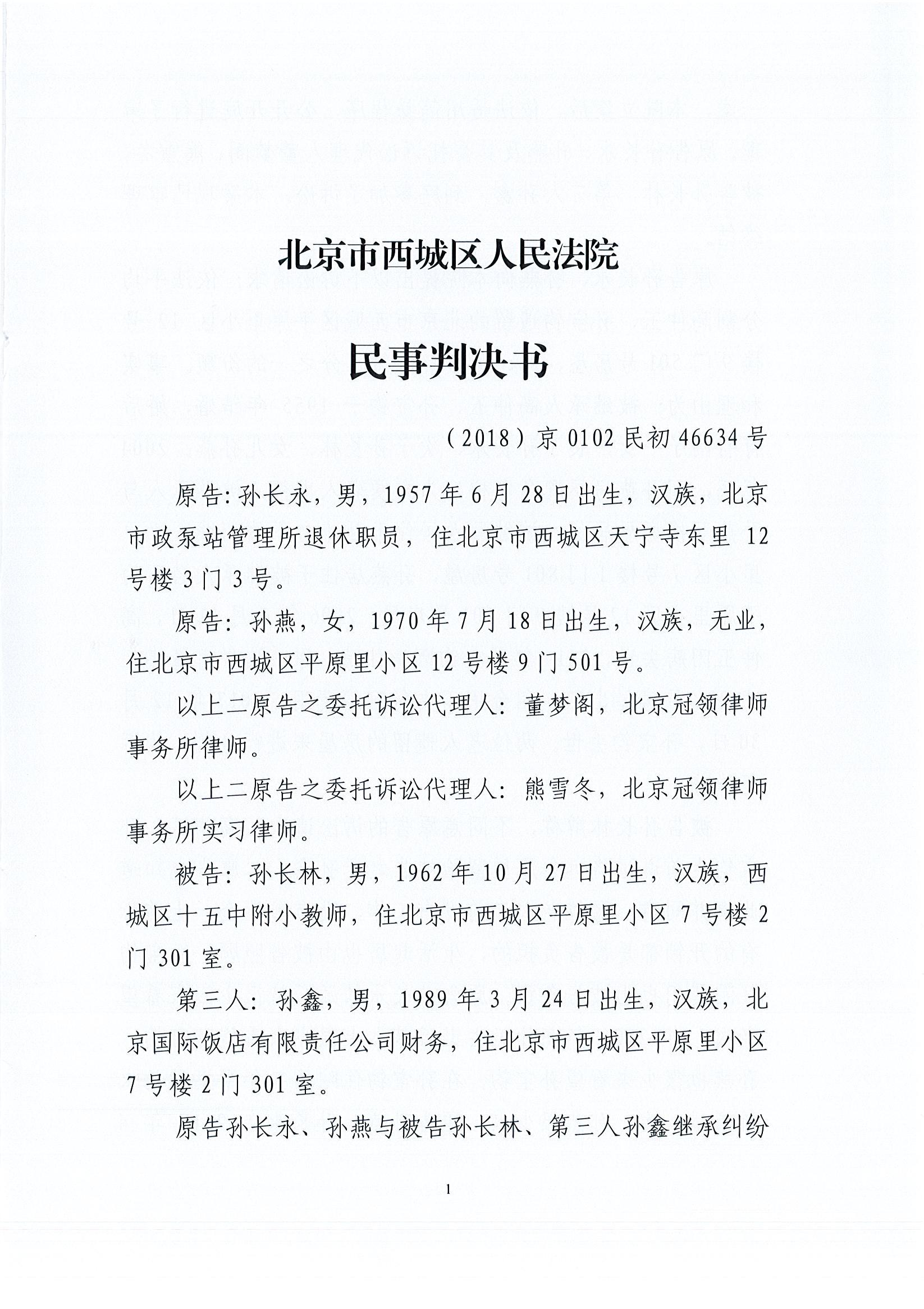 冠领家庭继承纠纷律师代理北京西城继承纠纷案胜诉