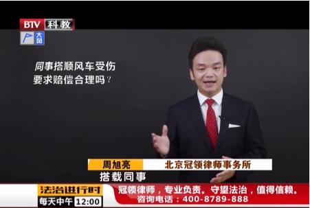 北京电视台·法治进行时|同事搭顺风车受伤要求赔偿合理吗?