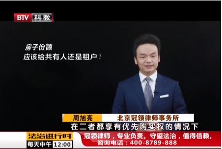 北京电视台·法治进行时|房子份额应该给共有人还是租户?