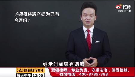北京电视台·法治进行时|亲哥哥独占父母遗产不给妹妹对不对?