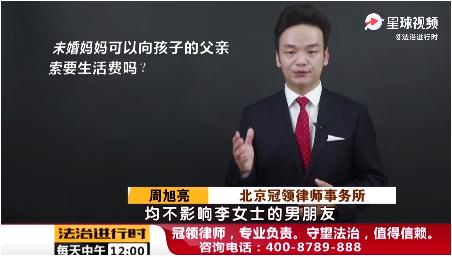 北京电视台·法治进行时|未婚妈妈可以向孩子的父亲索要生活费吗?