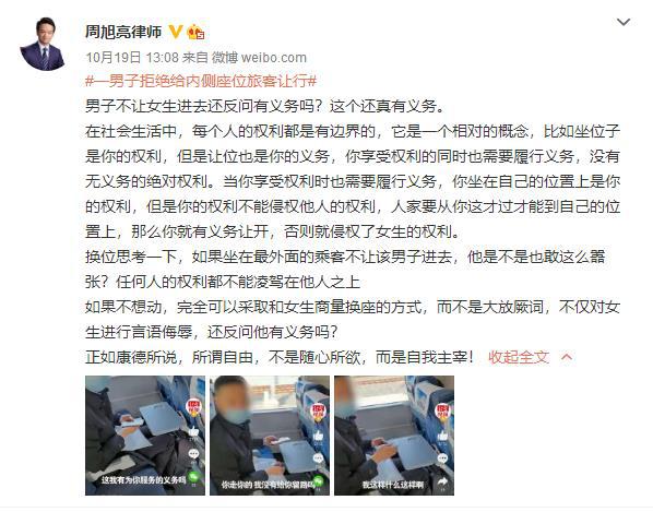 周旭亮律师微博观点被央视新闻等30多家官媒引用转载