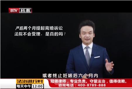 北京电视台·法治进行时|产后两个月提起离婚诉讼法院不会受理,是真的吗?