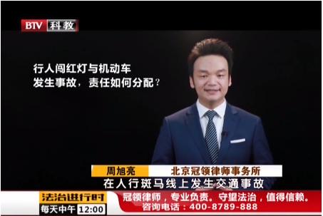 北京电视台·法治进行时|行人闯红灯与机动车发生事故,责任如何分配?