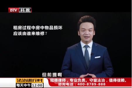 北京电视台·法治进行时|租房过程中房中物品损坏应该由谁来维修?